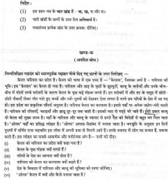 Hindi Grammar Worksheet For Class 10   Printable Worksheets and Activities  for Teachers [ 936 x 1024 Pixel ]
