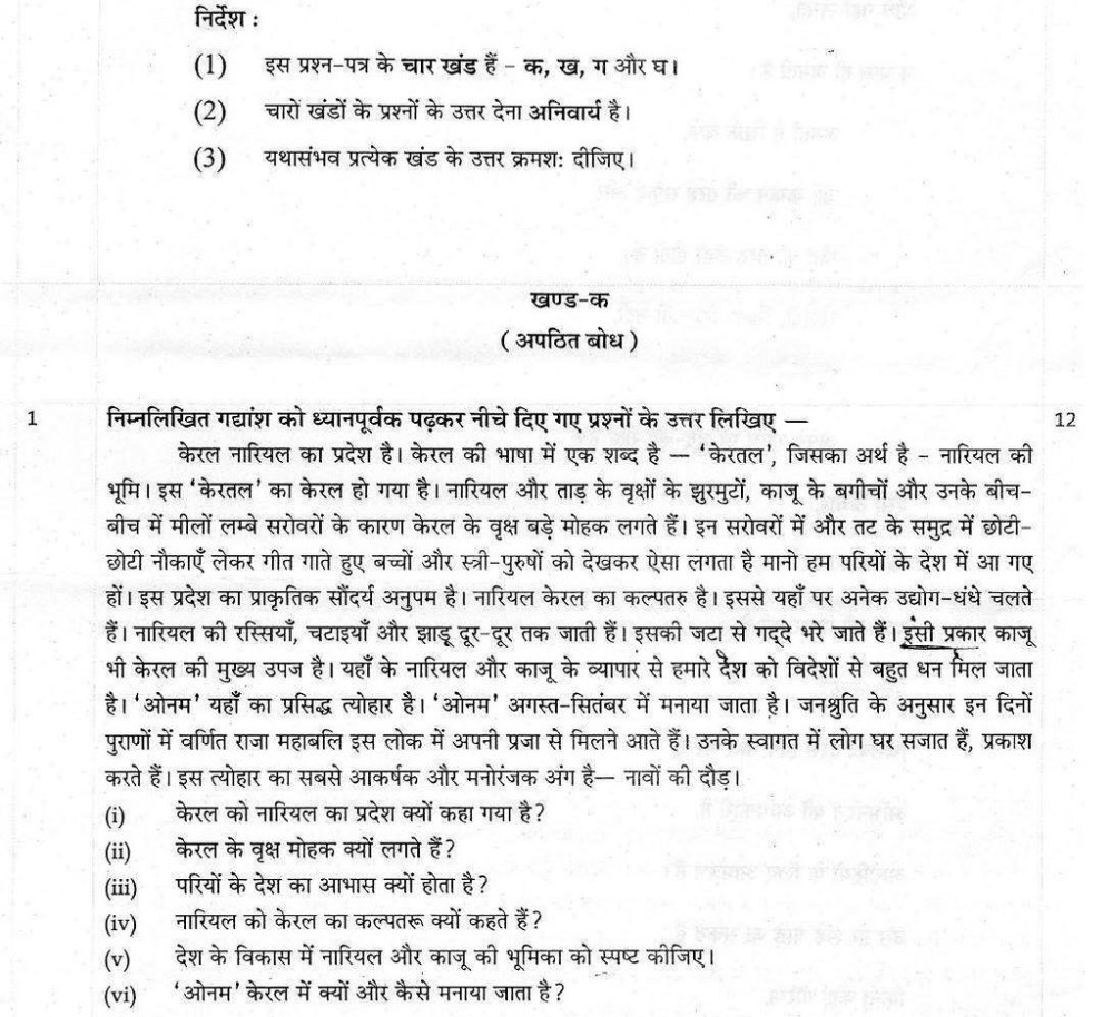 medium resolution of Hindi Grammar Worksheet For Class 10   Printable Worksheets and Activities  for Teachers