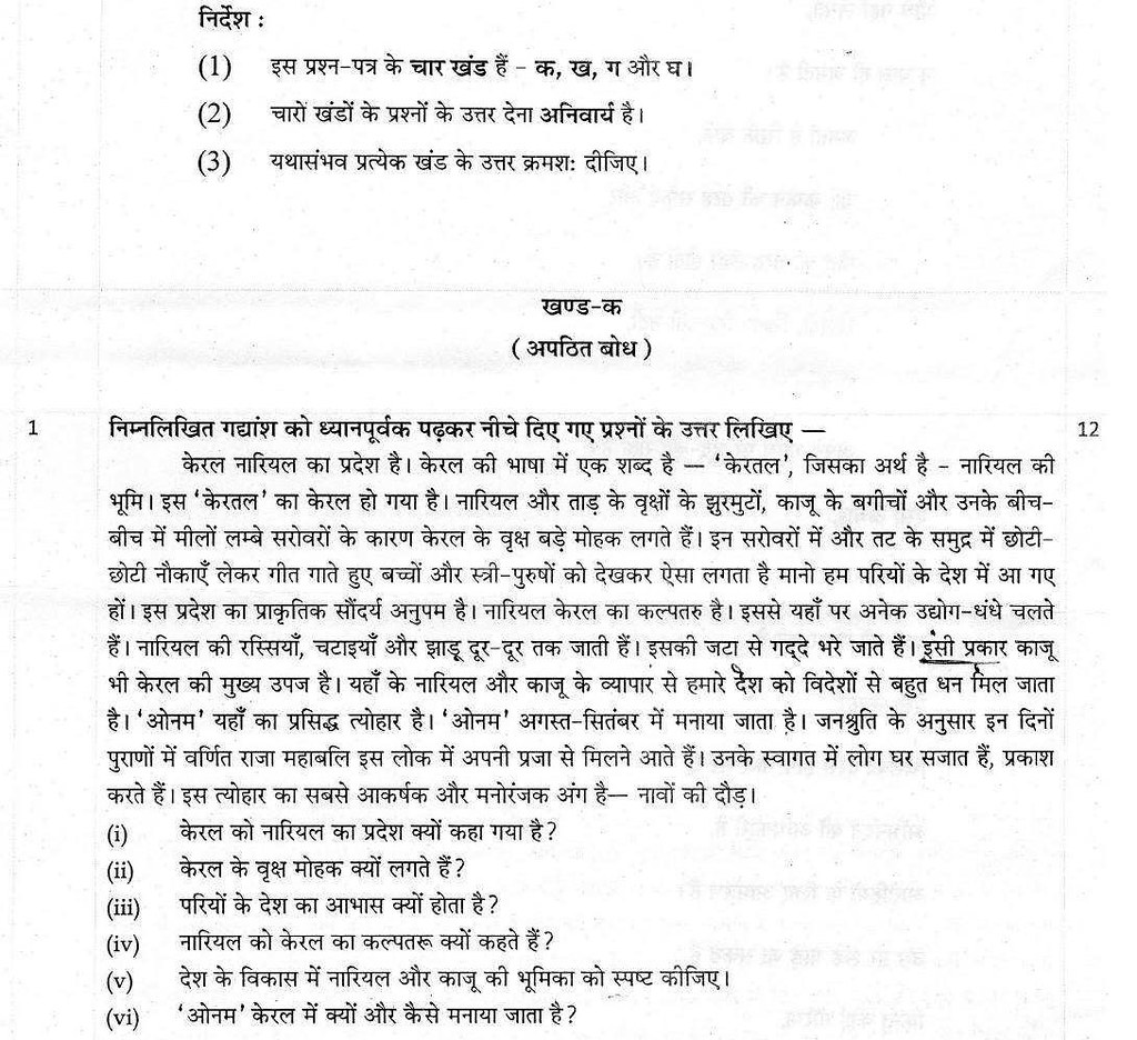 hight resolution of Hindi Grammar Worksheet For Class 10   Printable Worksheets and Activities  for Teachers