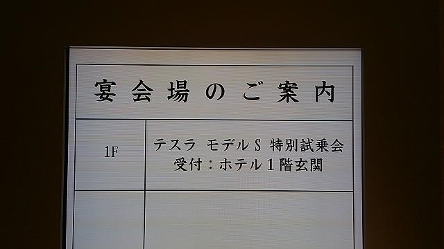 テスラ モデルS試乗会