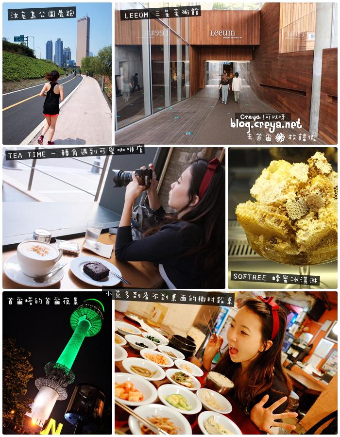 【20140812】| 去首爾放韓假| 一個關於首爾自由行四天四夜的故事 10.jpg