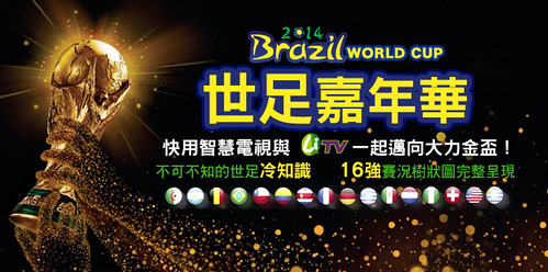 2014 巴西世足賽 16強小組焦點 @ LiTV 一起 輕‧生活! :: 痞客邦