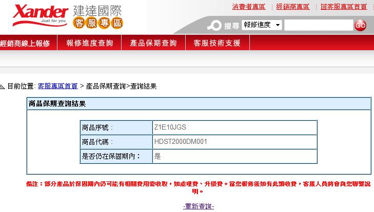 PCHOME 買的seagate硬碟。原廠網站查不到保固期限 (第2頁) - Mobile01