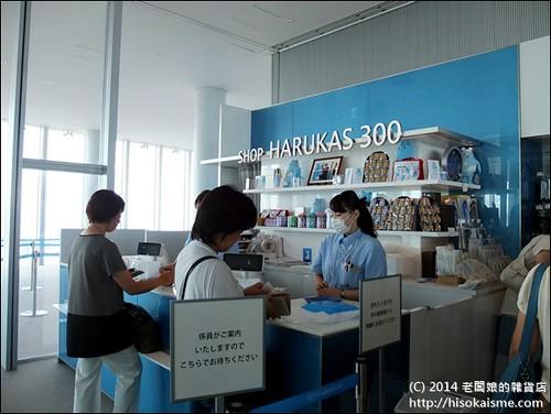 【老闆娘的雜貨店】阿倍野HARUKAS