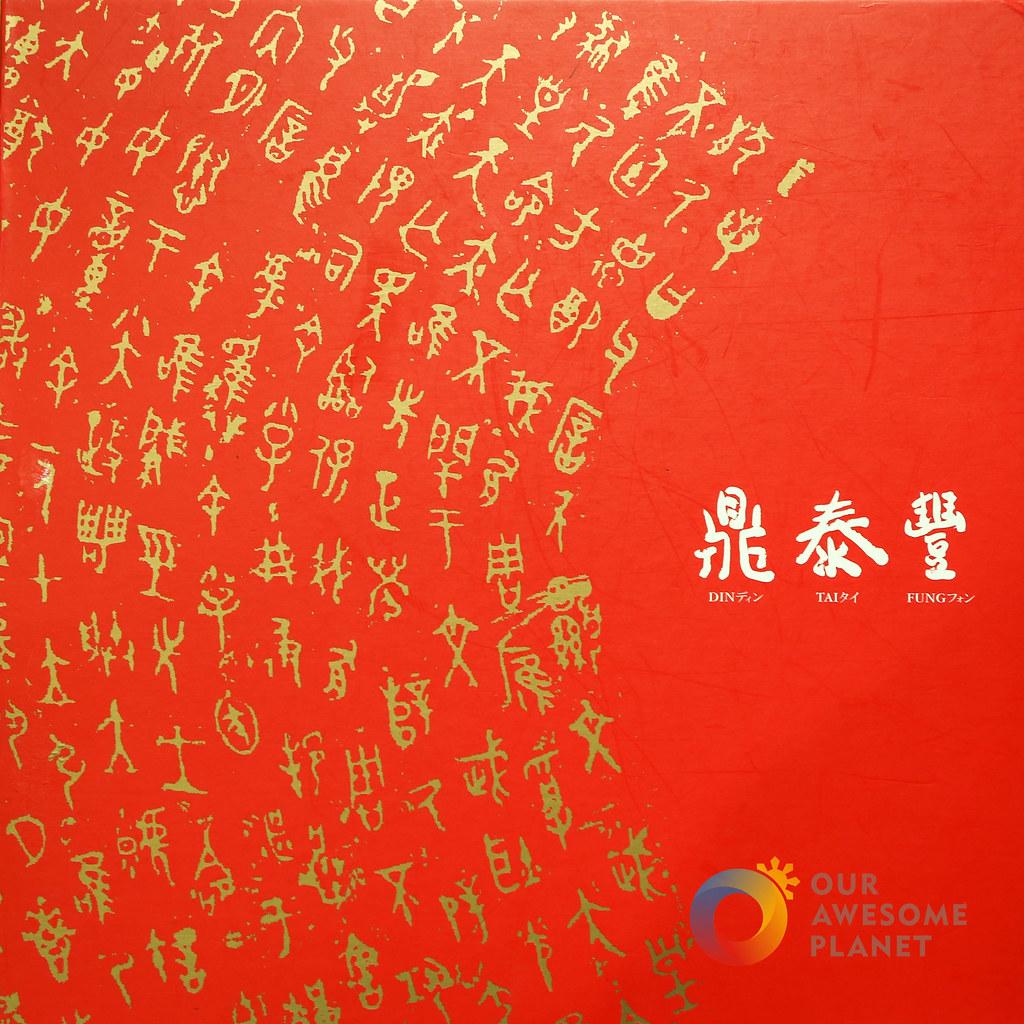 Din Tai Fung-72.jpg