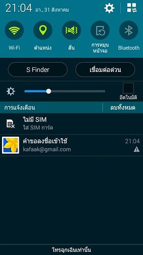 Notifications ของ Samsung Galaxy Mega 2