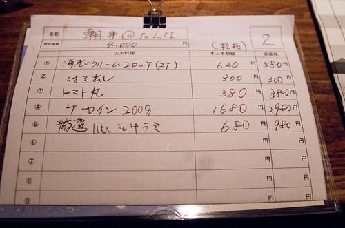 第13回ゴチバトル-44.jpg