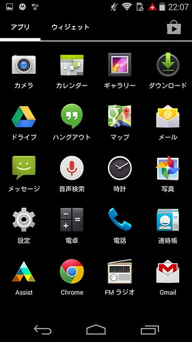 Screenshot_2014-07-05-22-07-08