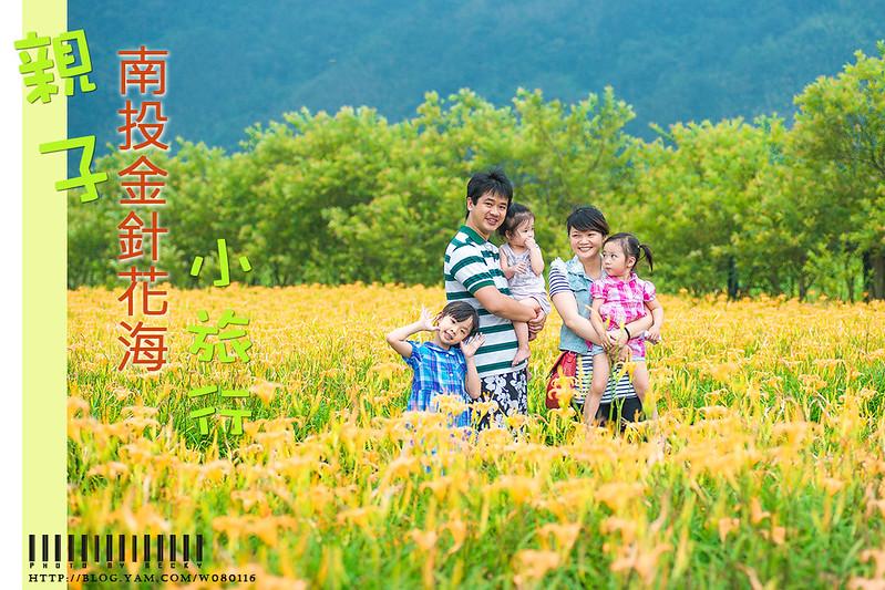 【南投】。親子小旅行~一同出遊去南投看金針花海[日月潭頭社活盆地]x 自然景觀也可以拍出不一樣的全家福照喔!