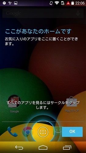 Screenshot_2014-07-05-22-06-12