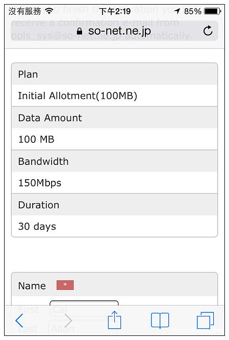 [體驗]日本上網新選擇~So-net.Prepaid LTE SIM卡 @VIVIYU小世界