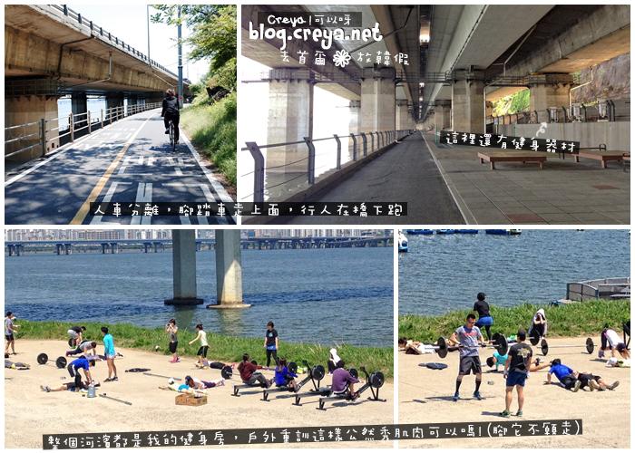 【20140921】| 去首爾放韓假| 怎麼遊汝矣島漢江公園?介紹你這款-跑步,快又有趣! 11.jpg