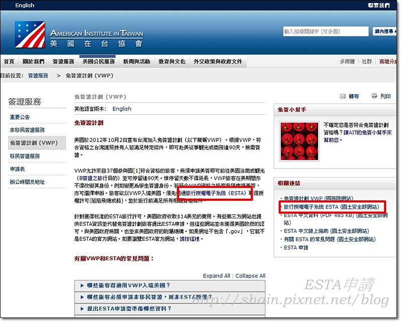 夏日午後: [2014 美國] 如何申請ESTA(Electronic System for Travel Authorization)?