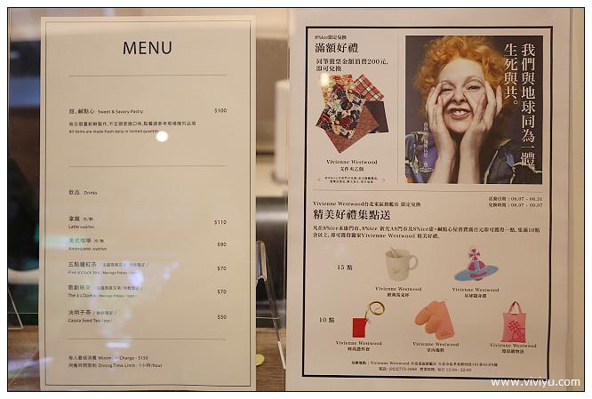 8%8%甜鹹點心屋,冰淇淋,台北,美食,金華街 @VIVIYU小世界