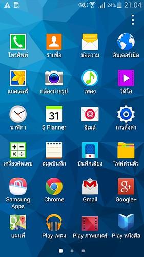 App Tray ของ Samsung Galaxy Mega 2