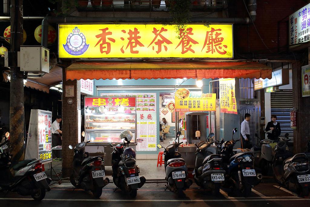 板橋-皇家香港茶餐廳 @ 文仔不宅 只是居家 :: 痞客邦