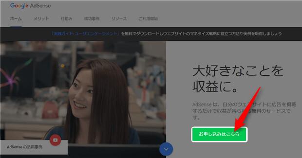 170406 Google AdSense申請手順1