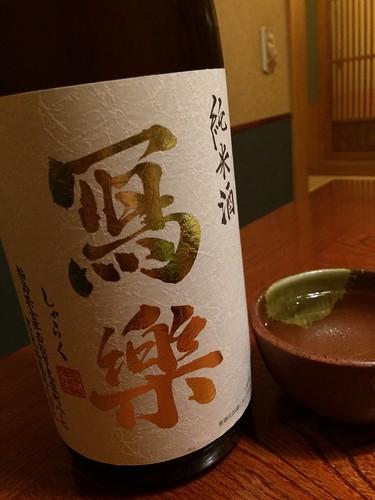 写楽 純米酒@あぶみ邸