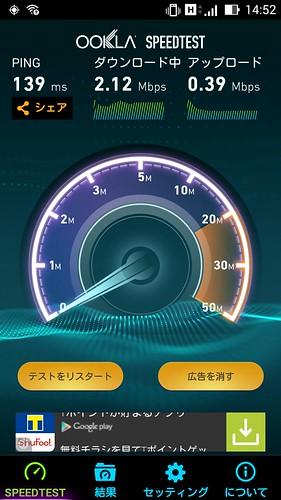 Screenshot_2014-09-19-14-52-58