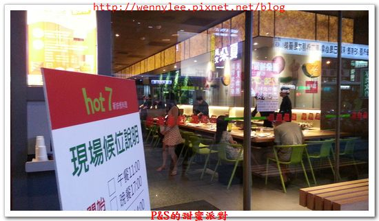 美食【板橋 Hot 7新鐵板料理】 @ P&S的甜蜜派對 :: 痞客邦