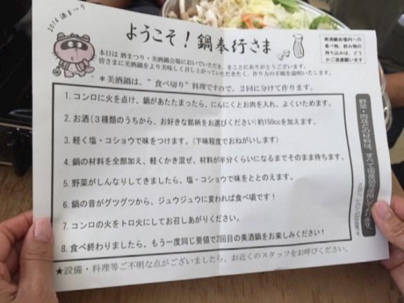 美酒鍋の作り方〜〜!ら