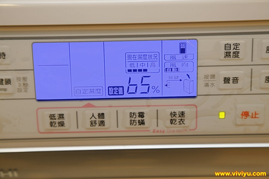 [購物.電器]日立除濕機~家中除濕利器.滿水自動停止運轉好聰明 @VIVIYU小世界