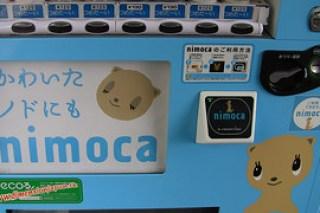 IMG_0490 Nimoca, otra tarjeta mas en una desconocida estacion al pasarnos de parada (Fukuoka-Dazaifu) 12-07-2010 copia