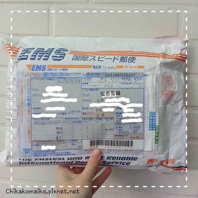 【中華·郵政】中華郵政 ems – TouPeenSeen部落格