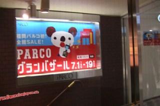 IMG_0486 Carteles por Fukuoka (Fukuoka) 12-07-2010 copia