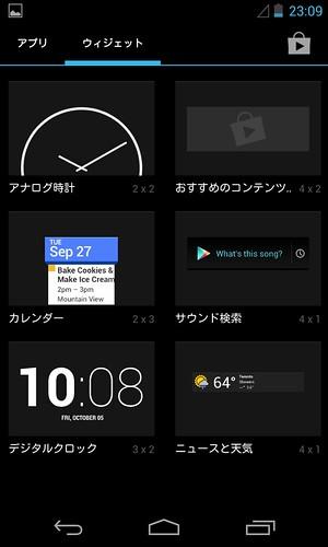 Screenshot_2014-10-31-23-09-10