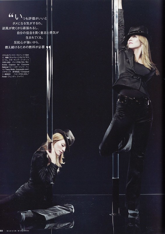 マドンナ ハーパース・バザー 日本版 2006年5月号 通算68号