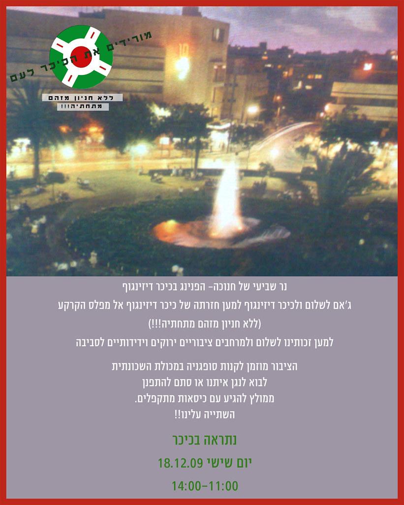 הזמנה לג'אם בכיכר דיזנגוף