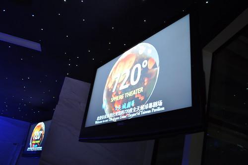 台灣館-720度全天域劇場外面的介紹