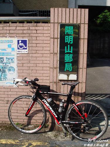 陽明山郵局