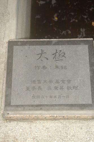 文學院前朱銘作品_2