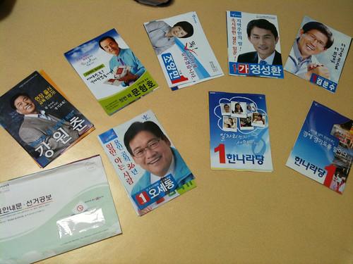 6.2 동시 지방 선거 공보
