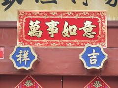 Symbols of Social Status, Hutong