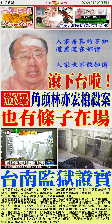 2010/06/09芒果日報--社會新聞--角頭林奕宏命案,也有條子在場