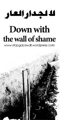 Down with the wall of shame - لا لجدار العار