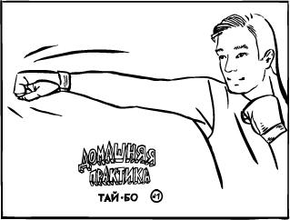 taibo