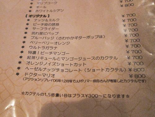 8bit cafe menu