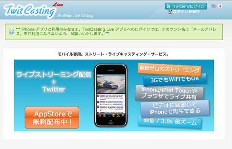 twitcasting