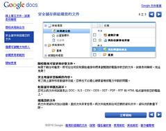 221期網路服務用圖-Google docs