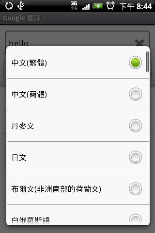android 享樂誌: Google 翻譯 - 超強的多國語言翻譯軟體