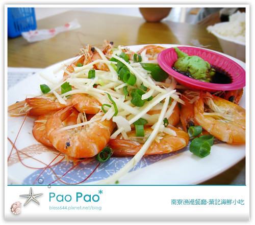 【新竹】南寮漁港餐廳-葉記海鮮平價小吃 @ 泡泡臺中享生活 :: 痞客邦