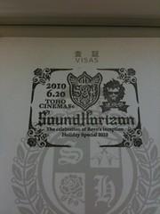 国王生誕祭休日スペシャル2010(後夜祭) TOHOシネマズ 入国印