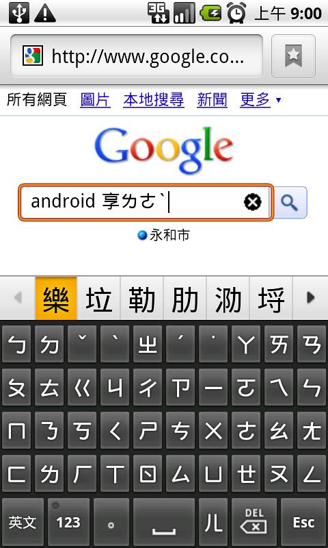 android 享樂誌: 注音倉頡輸入法 - 開放原始碼的注音、倉頡中文輸入法