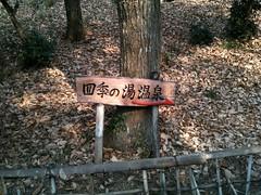 四季の湯(ときのゆ)温泉看板