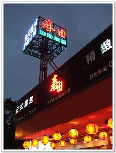 【臺北食記】春田日式燒烤(林口) @ 幸福的另一個世界 :: 痞客邦