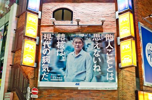 Takeshi Kitano ad
